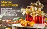 3 лучших и простых рецепта изготовления облепихового масла в домашних условиях
