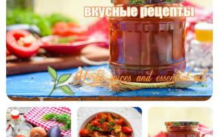 Вкусные рецепты баклажанов на зиму